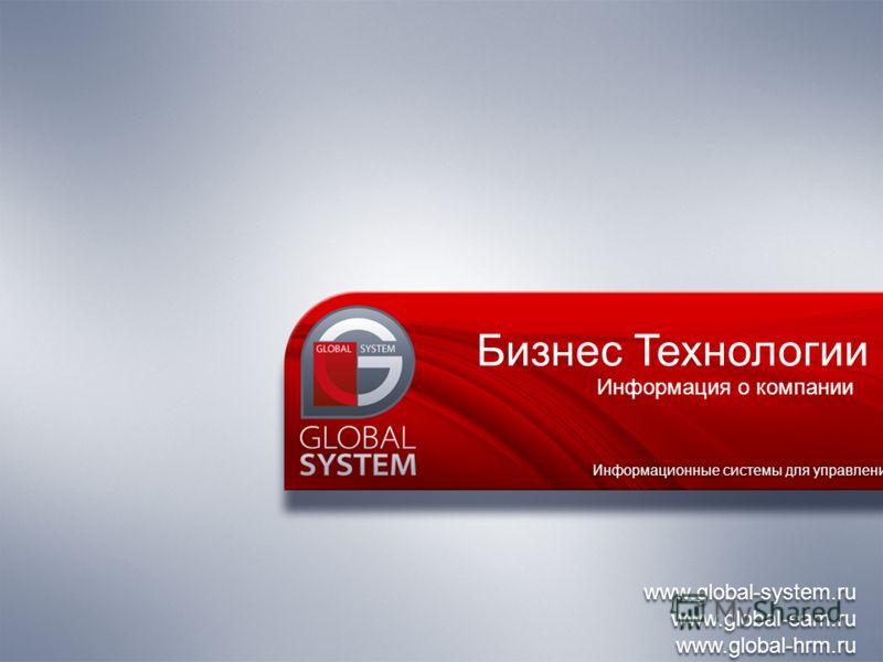 www.global-system.ru www.global-eam.ru www.global-hrm.ru www.global-system.ru www.global-eam.ru www.global-hrm.ru Бизнес Технологии Информация о компании Информационные системы для управления