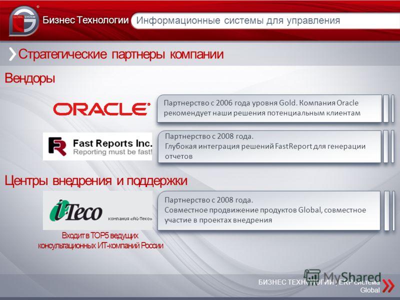 Стратегические партнеры компании БИЗНЕС ТЕХНОЛОГИИ | ERP система Global Информационные системы для управления Бизнес Технологии Партнерство с 2006 года уровня Gold. Компания Oracle рекомендует наши решения потенциальным клиентам Партнерство с 2008 го