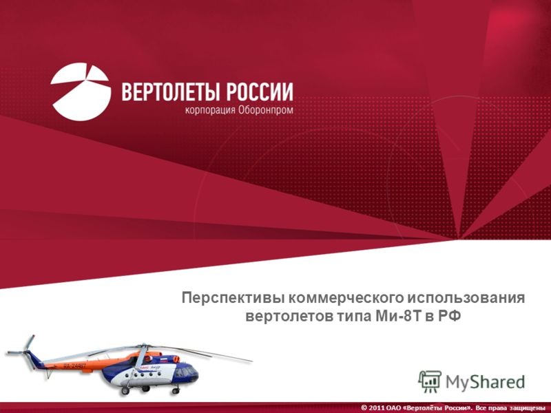 © 2011 ОАО «Вертолёты России». Все права защищены Перспективы коммерческого использования вертолетов типа Ми-8Т в РФ
