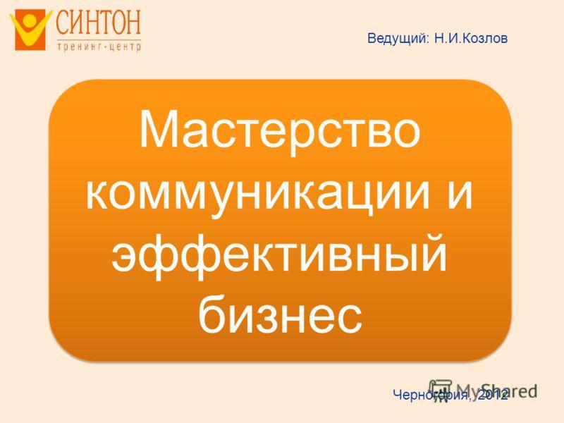 Мастерство коммуникации и эффективный бизнес Ведущий: Н.И.Козлов Черногория, 2012