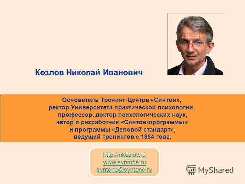 Основатель Тренинг-Центра «Синтон», ректор Университета практической психологии, профессор, доктор психологических наук, автор и разработчик «Синтон-программы» и программы «Деловой стандарт», ведущий тренингов с 1984 года. http://nkozlov.ru www.synto