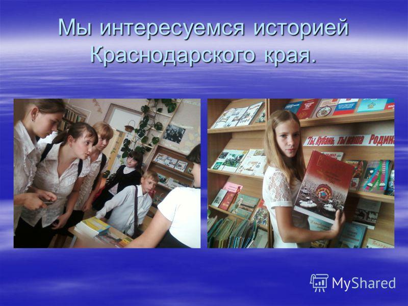 Мы интересуемся историей Краснодарского края.