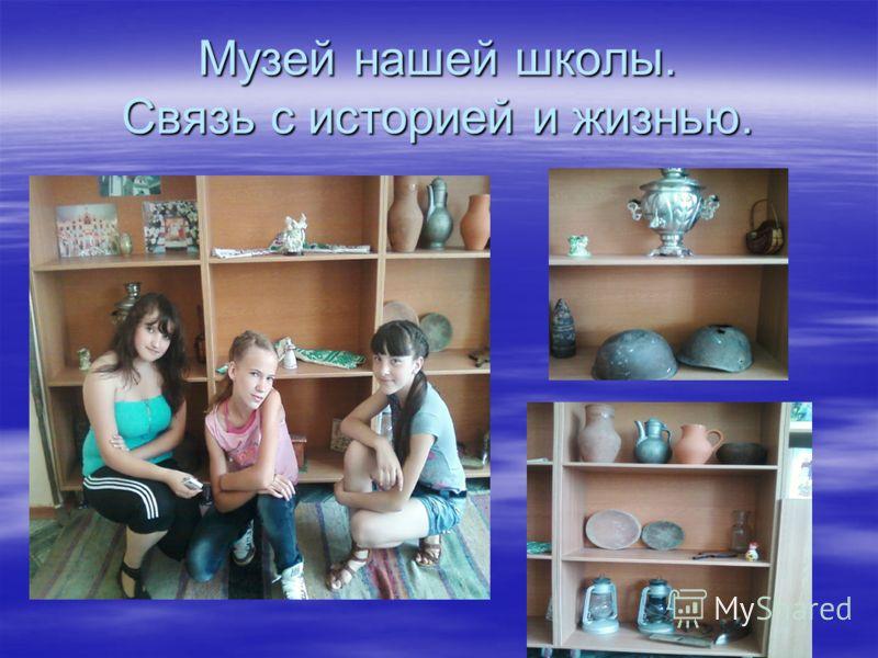Музей нашей школы. Связь с историей и жизнью.