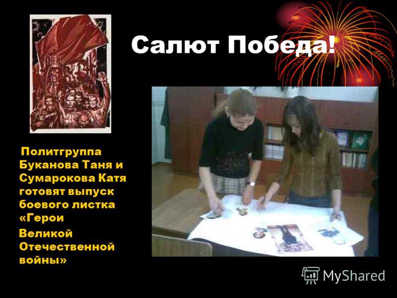 Салют Победа! Политгруппа Буканова Таня и Сумарокова Катя готовят выпуск боевого листка «Герои Великой Отечественной войны»