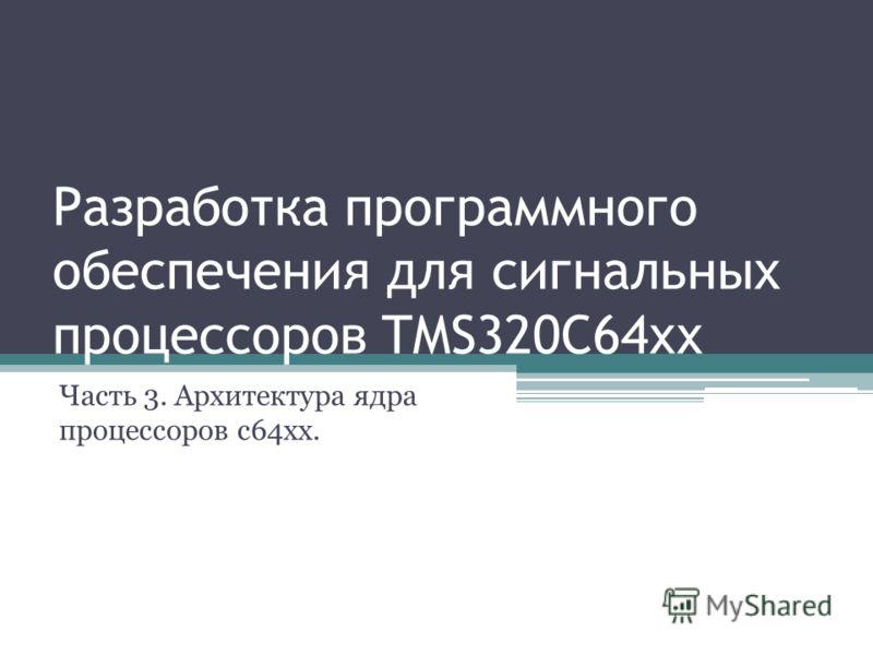 Разработка программного обеспечения для сигнальных процессоров TMS320C64xx Часть 3. Архитектура ядра процессоров с64хх.