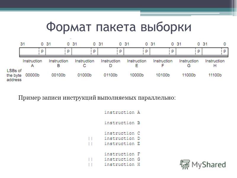 Формат пакета выборки Пример записи инструкций выполняемых параллельно: