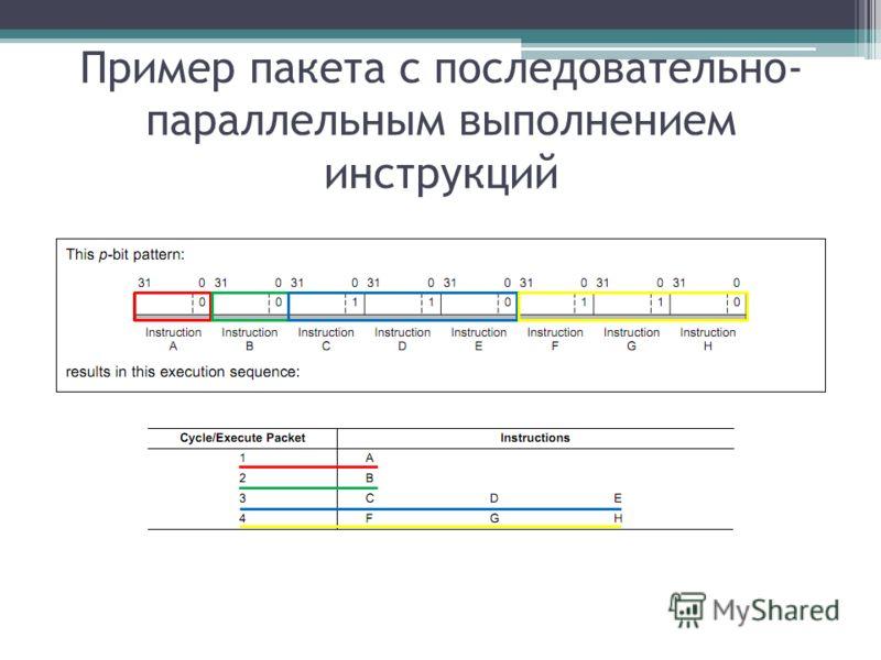 Пример пакета с последовательно- параллельным выполнением инструкций