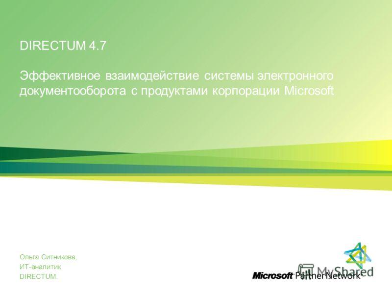 DIRECTUM 4.7 Эффективное взаимодействие системы электронного документооборота с продуктами корпорации Microsoft Ольга Ситникова, ИТ-аналитик DIRECTUM.