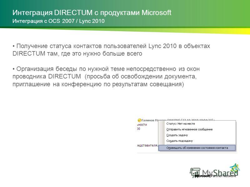 Интеграция DIRECTUM с продуктами Microsoft Получение статуса контактов пользователей Lync 2010 в объектах DIRECTUM там, где это нужно больше всего Организация беседы по нужной теме непосредственно из окон проводника DIRECTUM (просьба об освобождении