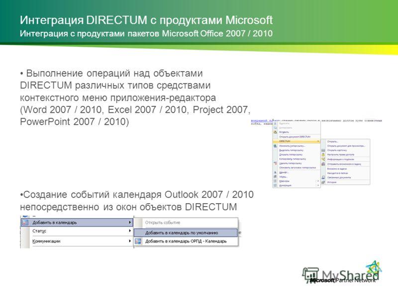 Интеграция DIRECTUM с продуктами Microsoft Выполнение операций над объектами DIRECTUM различных типов средствами контекстного меню приложения-редактора (Word 2007 / 2010, Excel 2007 / 2010, Project 2007, PowerPoint 2007 / 2010) Создание событий кален