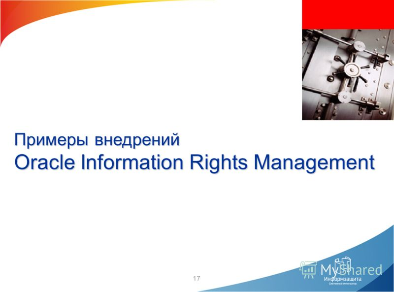 17 Примеры внедрений Oracle Information Rights Management