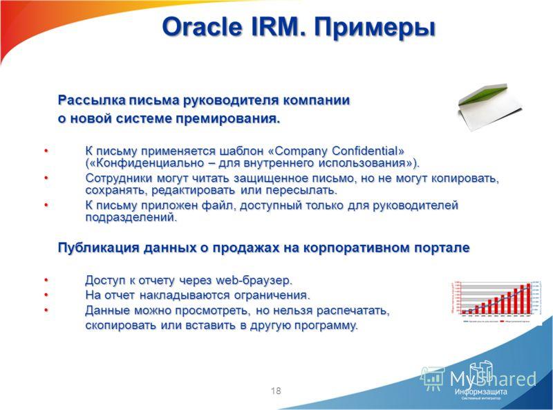 18 Oracle IRM. Примеры Рассылка письма руководителя компании о новой системе премирования. К письму применяется шаблон «Company Confidential» («Конфиденциально – для внутреннего использования»).К письму применяется шаблон «Company Confidential» («Кон