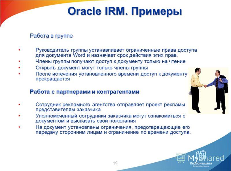 19 Oracle IRM. Примеры Работа в группе Руководитель группы устанавливает ограниченные права доступа для документа Word и назначает срок действия этих прав.Руководитель группы устанавливает ограниченные права доступа для документа Word и назначает сро