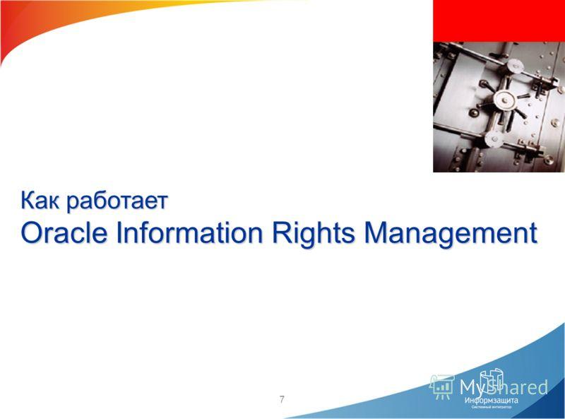 7 Как работает Oracle Information Rights Management
