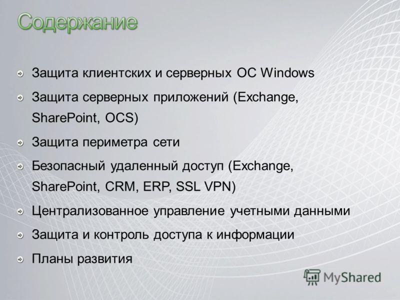 Защита клиентских и серверных ОС Windows Защита серверных приложений (Exchange, SharePoint, OCS) Защита периметра сети Безопасный удаленный доступ (Exchange, SharePoint, CRM, ERP, SSL VPN) Централизованное управление учетными данными Защита и контрол