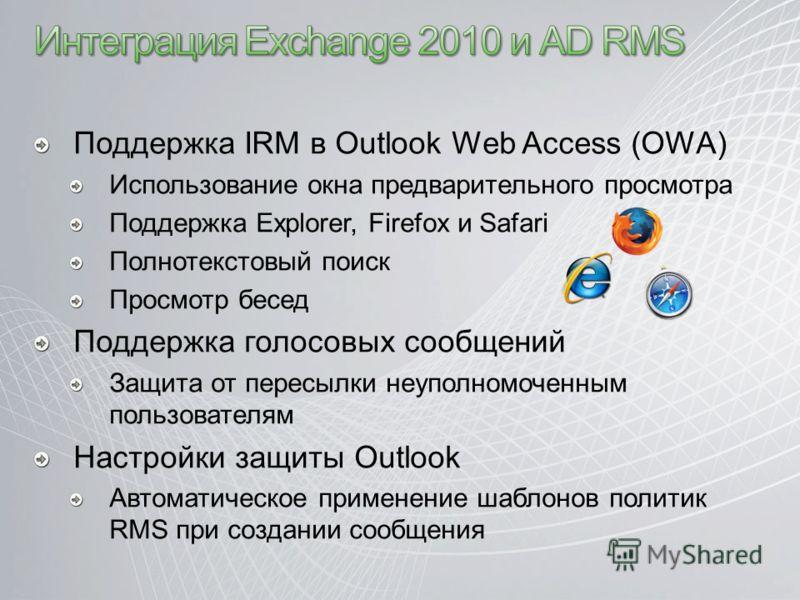 Поддержка IRM в Outlook Web Access (OWA) Использование окна предварительного просмотра Поддержка Explorer, Firefox и Safari Полнотекстовый поиск Просмотр бесед Поддержка голосовых сообщений Защита от пересылки неуполномоченным пользователям Настройки
