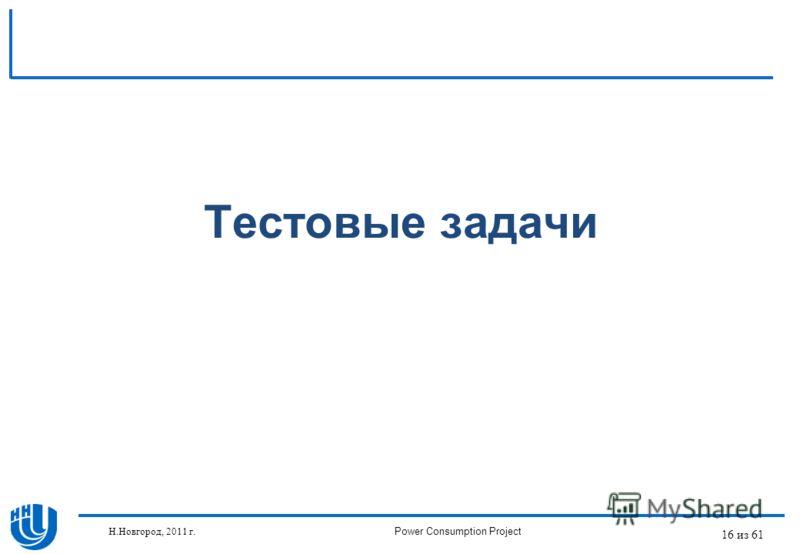 16 из 61 Тестовые задачи Н.Новгород, 2011 г.Power Consumption Project