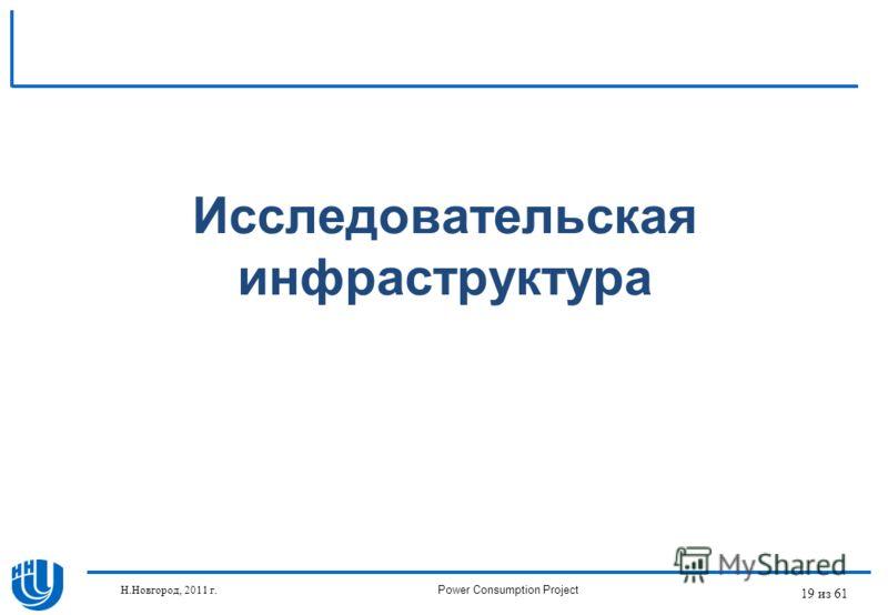 19 из 61 Исследовательская инфраструктура Н.Новгород, 2011 г.Power Consumption Project