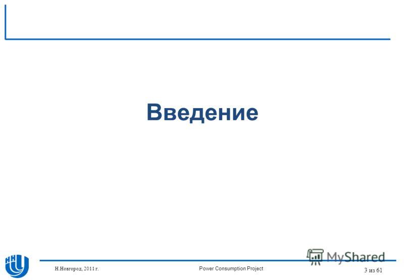 3 из 61 Введение Н.Новгород, 2011 г.Power Consumption Project
