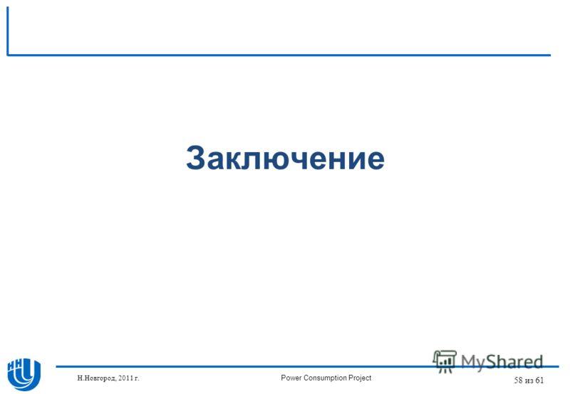 58 из 61 Заключение Н.Новгород, 2011 г.Power Consumption Project