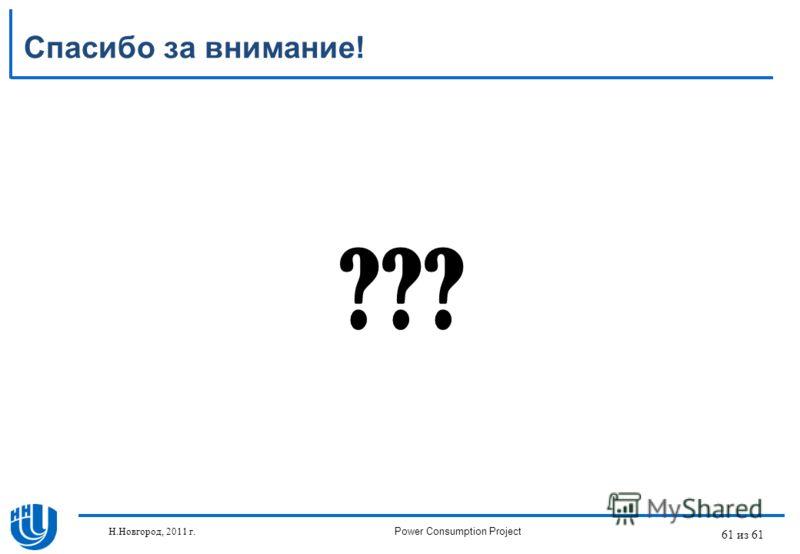 61 из 61 Спасибо за внимание! ??? Н.Новгород, 2011 г.Power Consumption Project