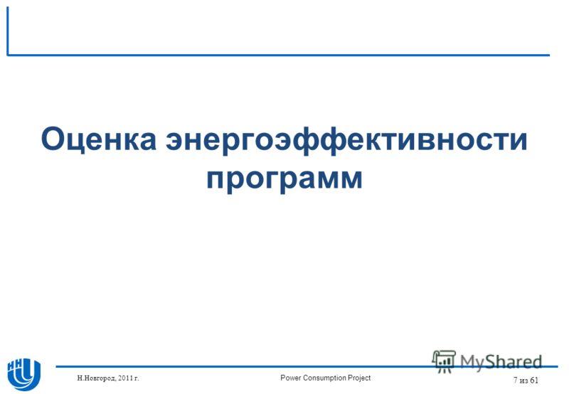 7 из 61 Оценка энергоэффективности программ Н.Новгород, 2011 г.Power Consumption Project