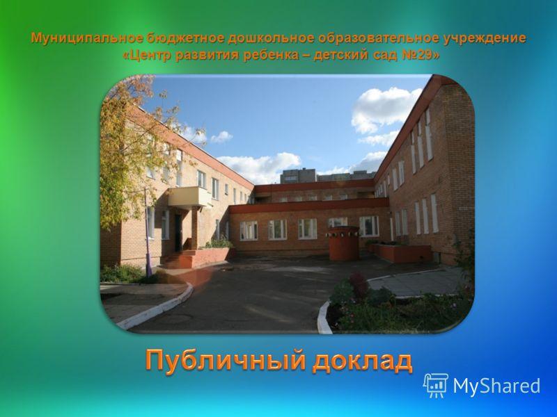 Муниципальное бюджетное дошкольное образовательное учреждение «Центр развития ребенка – детский сад 29» «Центр развития ребенка – детский сад 29»