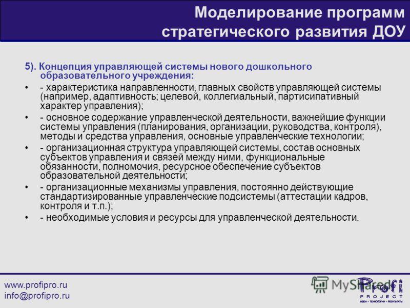 www.profipro.ru info@profipro.ru Моделирование программ стратегического развития ДОУ 5). Концепция управляющей системы нового дошкольного образовательного учреждения: - характеристика направленности, главных свойств управляющей системы (например, ада