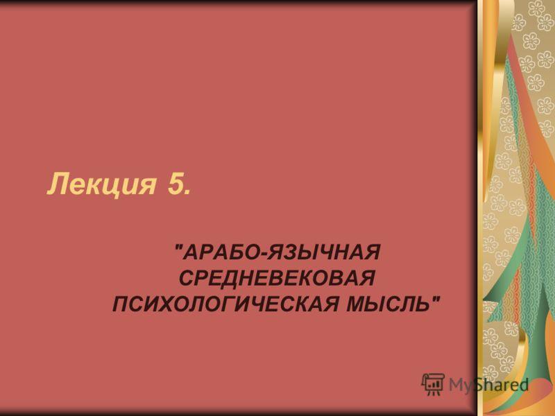 Лекция 5. АРАБО-ЯЗЫЧНАЯ СРЕДНЕВЕКОВАЯ ПСИХОЛОГИЧЕСКАЯ МЫСЛЬ