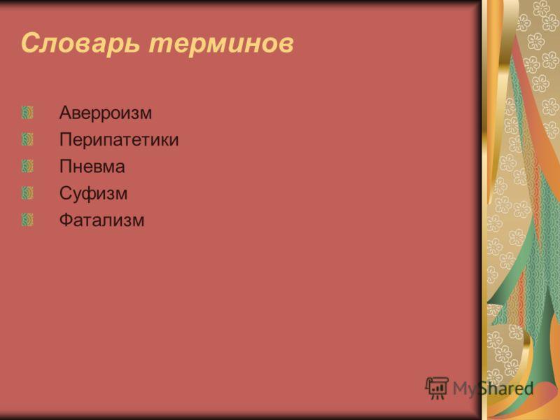 Словарь терминов Аверроизм Перипатетики Пневма Суфизм Фатализм