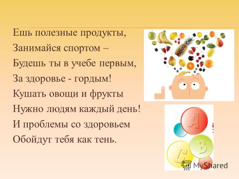 здоровое питание липецк