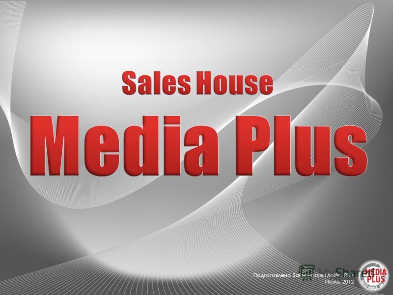 Подготовлено Sales House Media Plus Июль, 2012