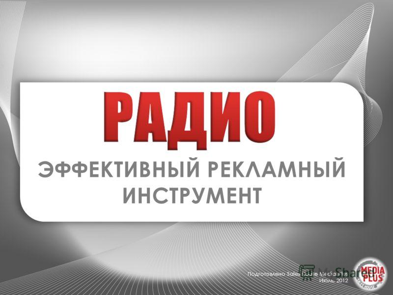 ЭФФЕКТИВНЫЙ РЕКЛАМНЫЙ ИНСТРУМЕНТ Подготовлено Sales House Media Plus Июль, 2012