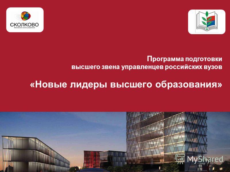 П рограмма подготовки высшего звена управленцев российских вузов «Новые лидеры высшего образования»