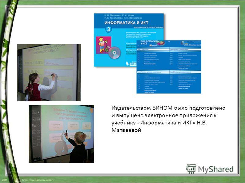 Издательством БИНОМ было подготовлено и выпущено электронное приложения к учебнику «Информатика и ИКТ» Н.В. Матвеевой