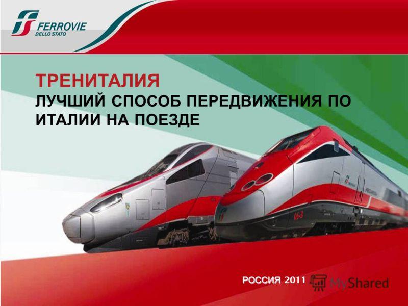 ТРЕНИТАЛИЯ ЛУЧШИЙ СПОСОБ ПЕРЕДВИЖЕНИЯ ПО ИТАЛИИ НА ПОЕЗДЕ РОССИЯ РОССИЯ 2011