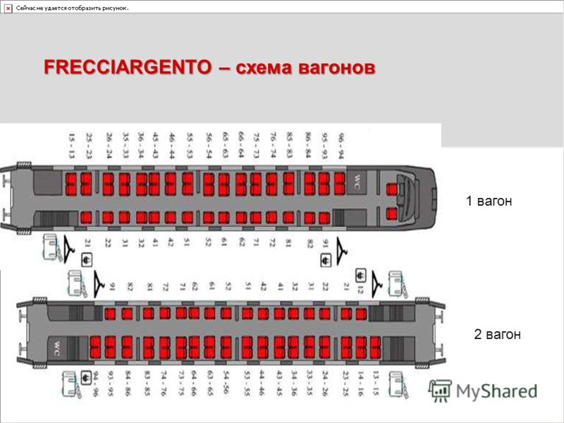 FRECCIARGENTO – схема вагонов 1 вагон 2 вагон