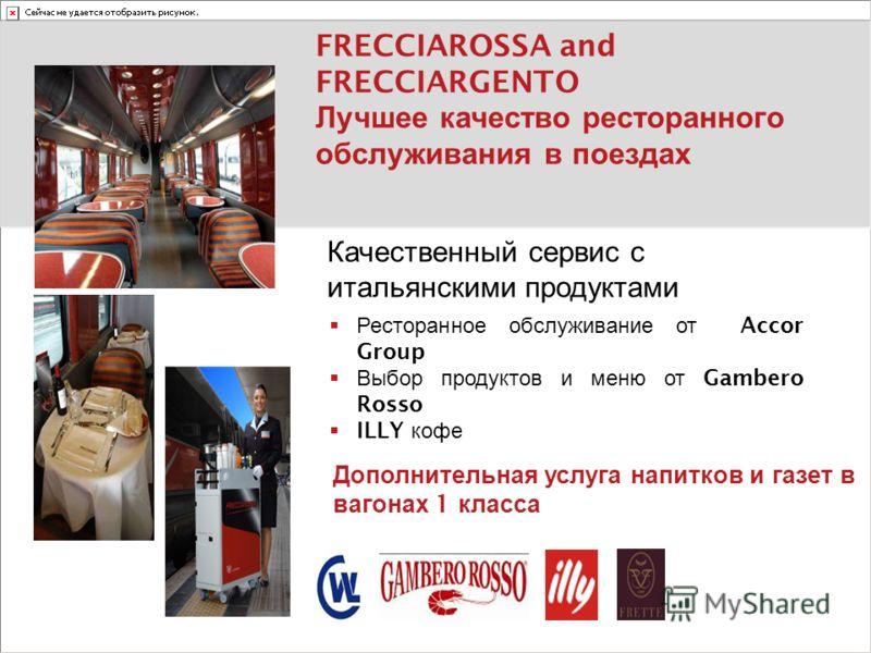Ресторанное обслуживание от Accor Group Выбор продуктов и меню от Gambero Rosso ILLY кофе FRECCIAROSSA and FRECCIARGENTO Лучшее качество ресторанного обслуживания в поездах Качественный сервис с итальянскими продуктами Дополнительная услуга напитков