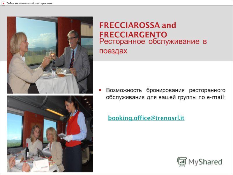Возможность бронирования ресторанного обслуживания для вашей группы по e-mail: booking.office@trenosrl.it FRECCIAROSSA and FRECCIARGENTO Ресторанное обслуживание в поездах