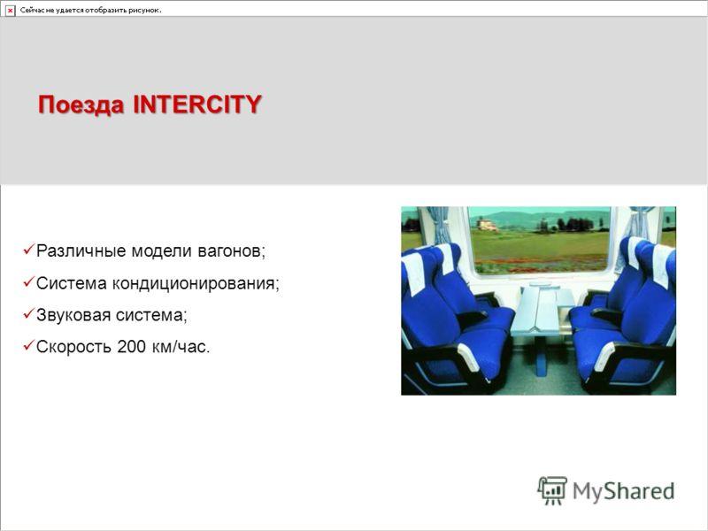 Поезда INTERCITY Поезда INTERCITY Различные модели вагонов; Система кондиционирования; Звуковая система; Скорость 200 км/час.
