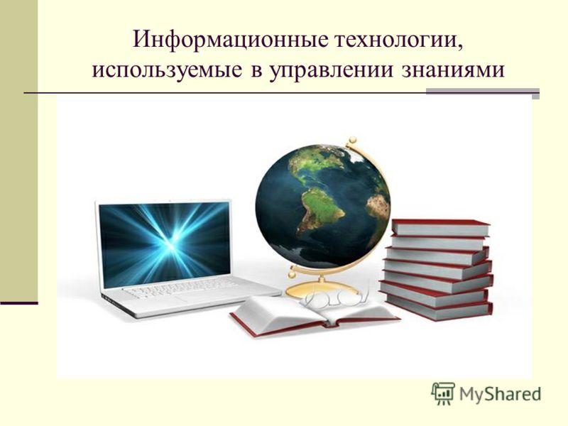 Информационные технологии, используемые в управлении знаниями