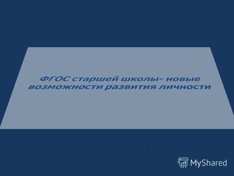 ФГОС старшей школы- А