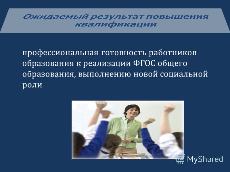 профессиональная готовность работников образования к реализации ФГОС общего образования, выполнению новой социальной роли