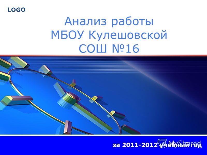 LOGO за 2011-2012 учебный год Анализ работы МБОУ Кулешовской СОШ 16