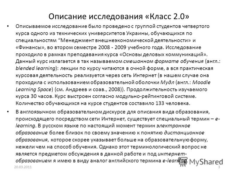 Описание исследования «Класс 2.0» Описываемое исследование было проведено с группой студентов четвертого курса одного из технических университетов Украины, обучающихся по специальностям Менеджмент внешнеэкономической деятельности» и «Финансы», во вто