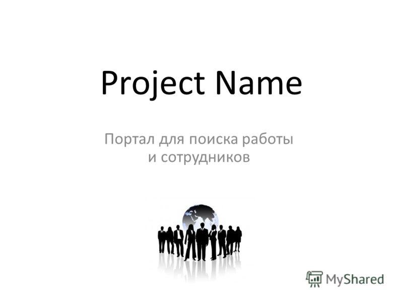 Project Name Портал для поиска работы и сотрудников