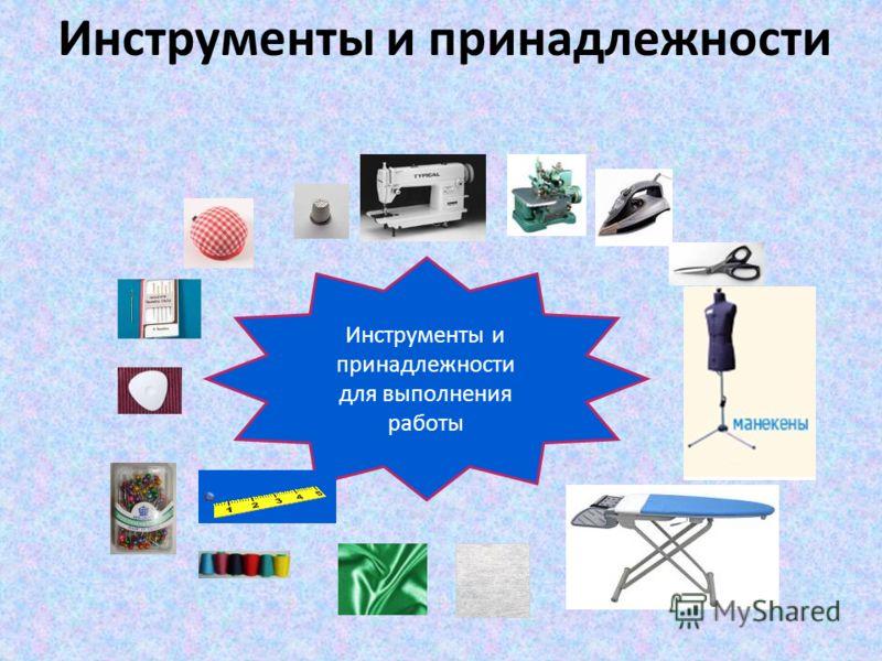 Инструменты и принадлежности для выполнения работы Инструменты и принадлежности