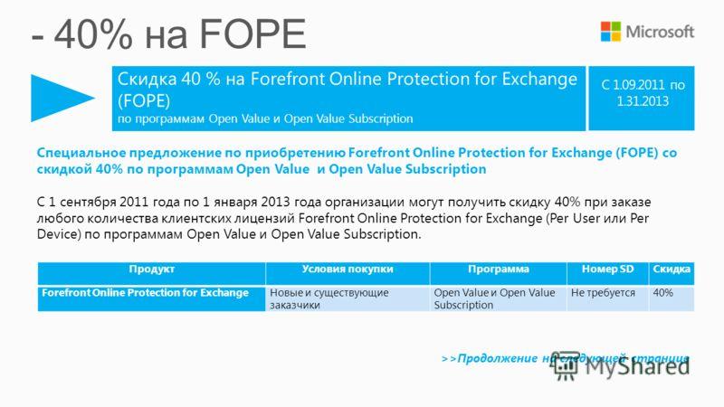 Скидка 40 % на Forefront Online Protection for Exchange (FOPE) по программам Open Value и Open Value Subscription Специальное предложение по приобретению Forefront Online Protection for Exchange (FOPE) со скидкой 40% по программам Open Value и Open V