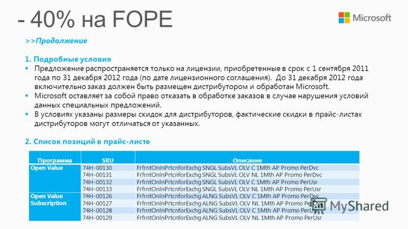 >>Продолжение 1. Подробные условия Предложение распространяется только на лицензии, приобретенные в срок с 1 сентября 2011 года по 31 декабря 2012 года (по дате лицензионного соглашения). До 31 декабря 2012 года включительно заказ должен быть размеще