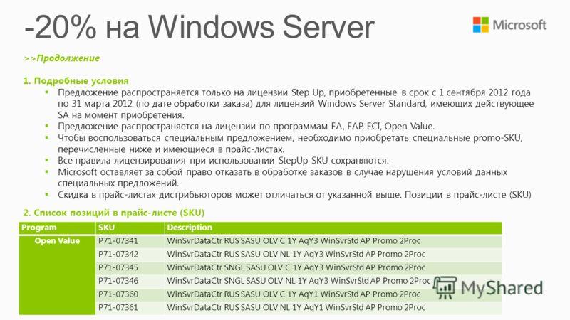 >>Продолжение 1. Подробные условия Предложение распространяется только на лицензии Step Up, приобретенные в срок с 1 сентября 2012 года по 31 марта 2012 (по дате обработки заказа) для лицензий Windows Server Standard, имеющих действующее SA на момент
